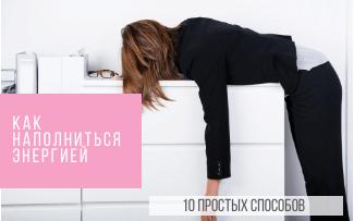 Как наполниться энергией: 10 простых способов