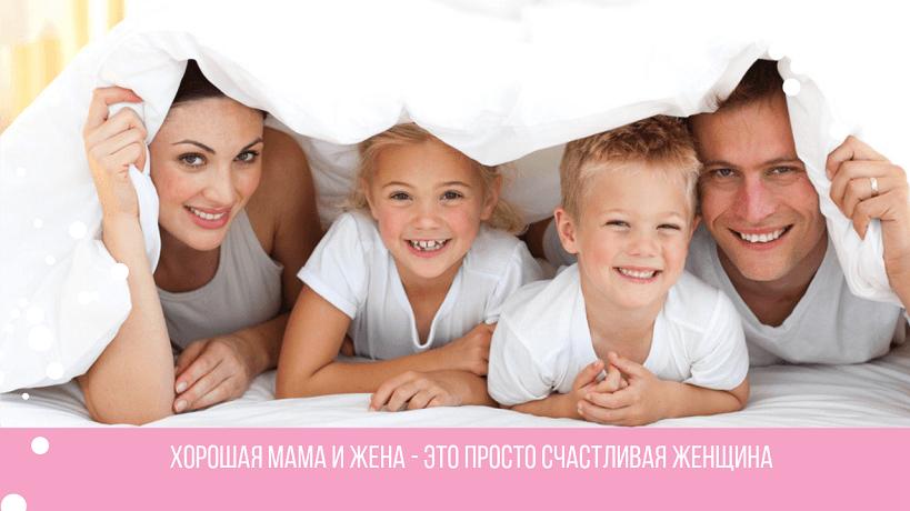 как стать хорошей мамой и женой