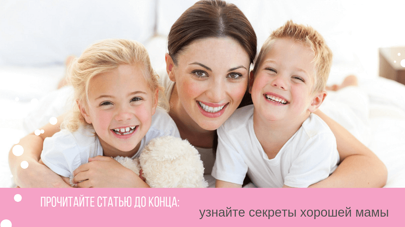 как стать хорошей мамой правила