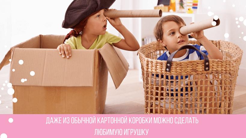 какие игрушки покупать детям коробка