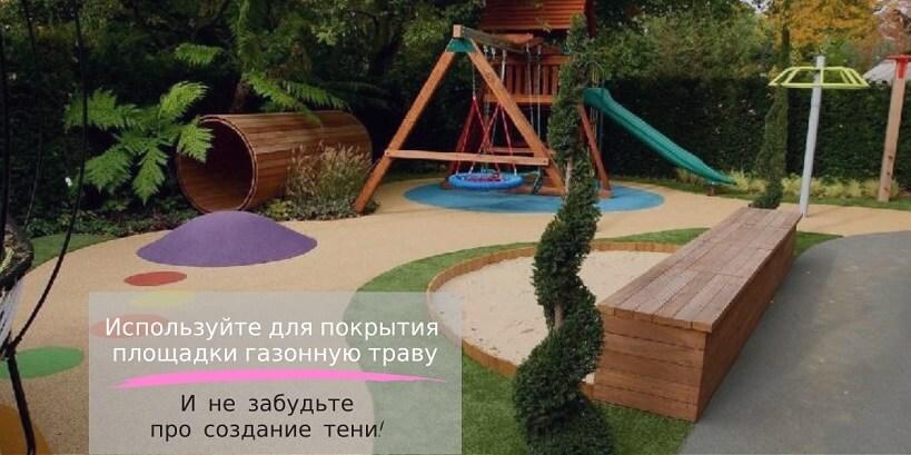 место для детской площадки
