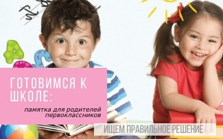 Нужна ли подготовка к школе: памятка родителям дошкольников