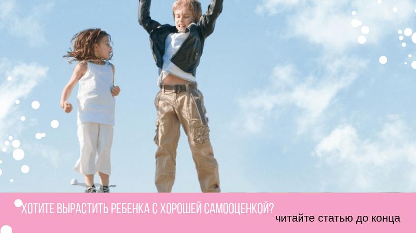 развитие самооценки ребенка