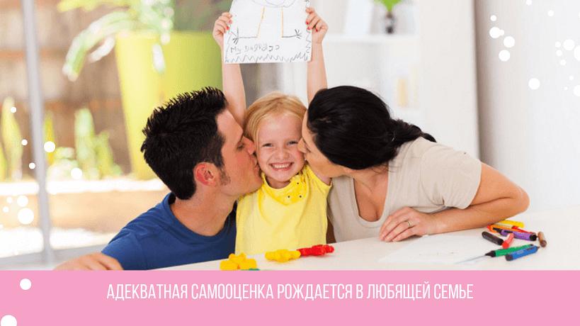 развитие самооценки дошкольника