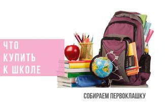 Что нужно купить к школе: собираем первоклашку
