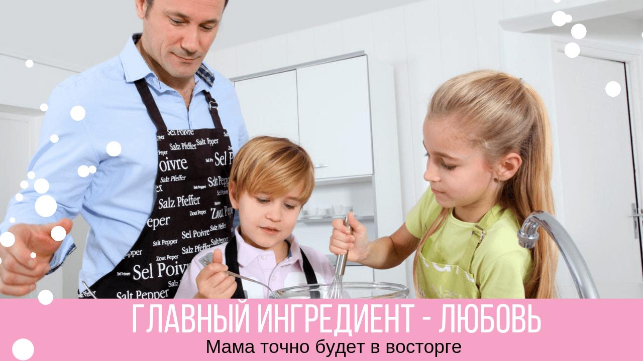 готовим маме ужин