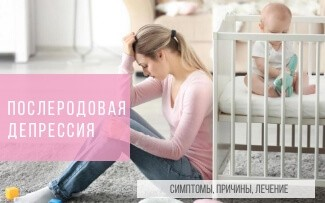 https://alinayasnaya.ru/wp-content/uploads/2019/07/poslerodovaya-depressiya.jpeg