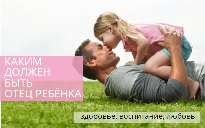 Каким должен быть отец ребенка
