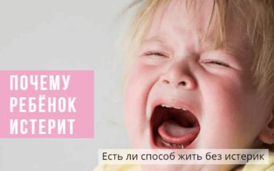 Почему ребенок плачет