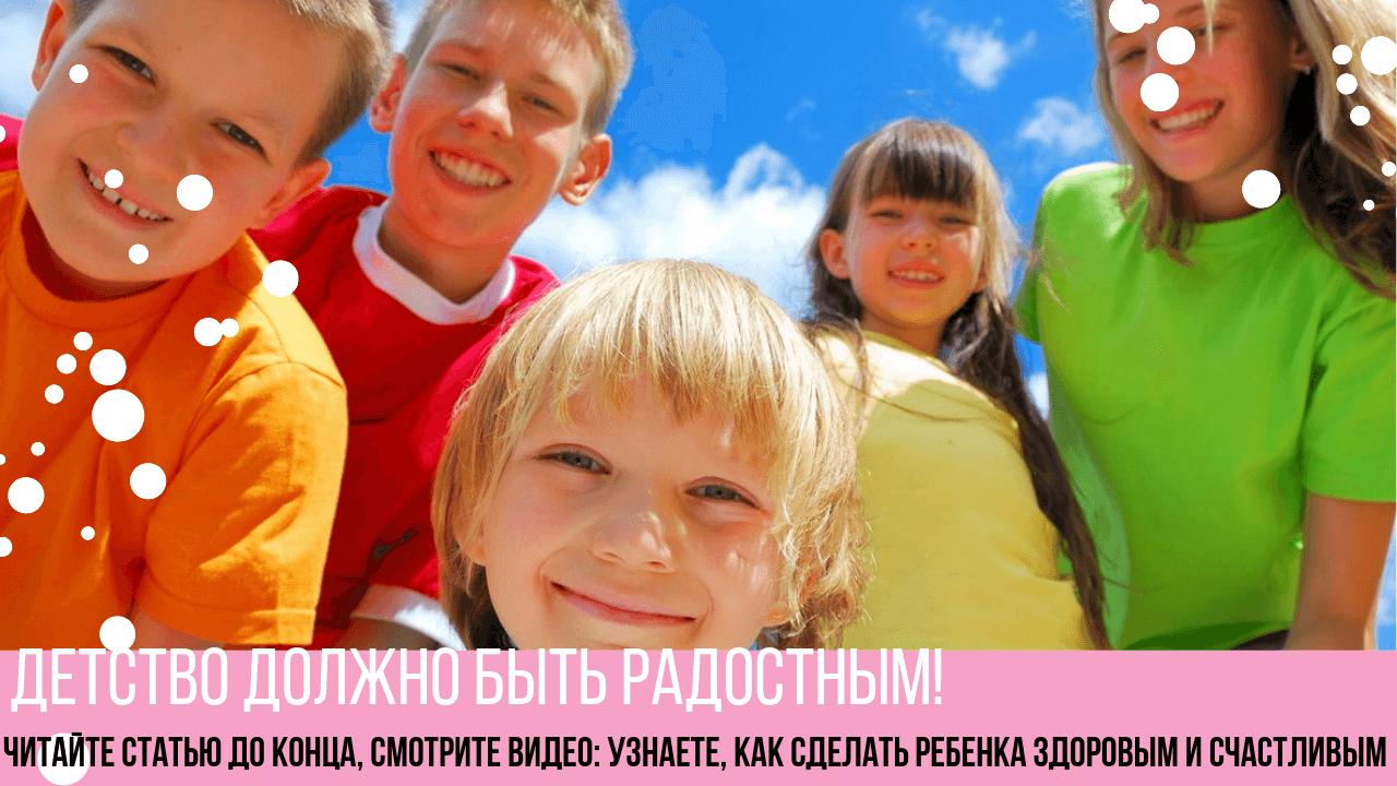 здоровье и развитие ребенка дети