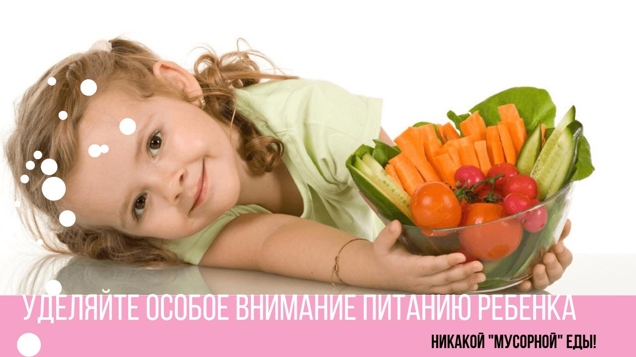 здоровье и развитие ребенка питание