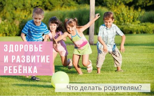 Здоровье и развитие ребёнка: всё в наших руках