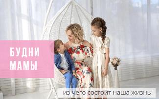 Будни мамы