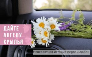 первая любовь и цветы