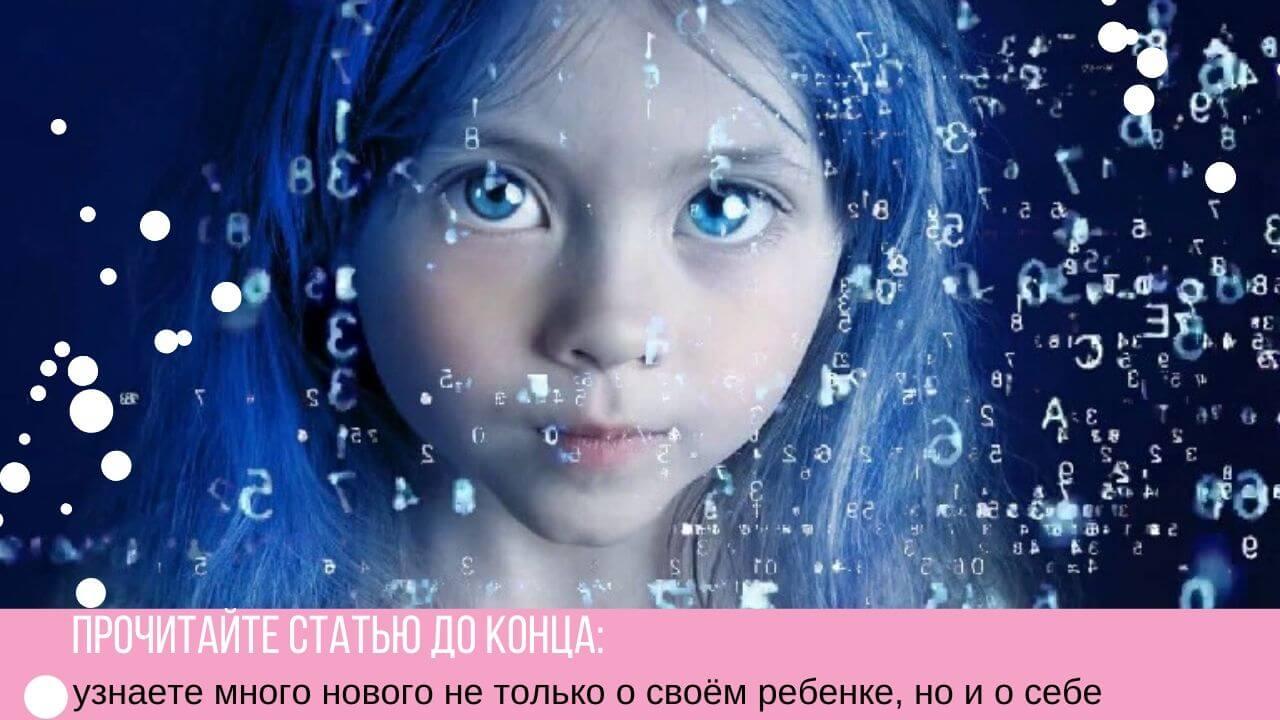 кристальные дети и родители