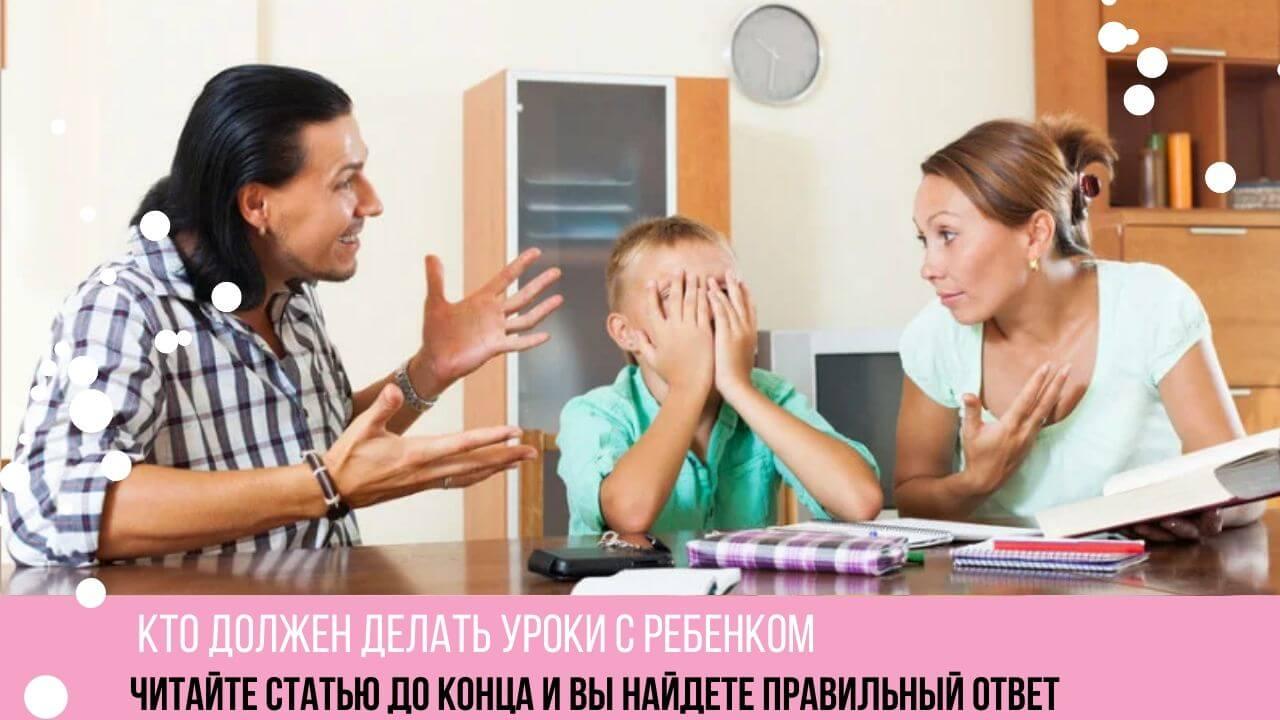 делать ли родителям уроки с ребенком