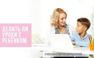 делать ли уроки с ребенком
