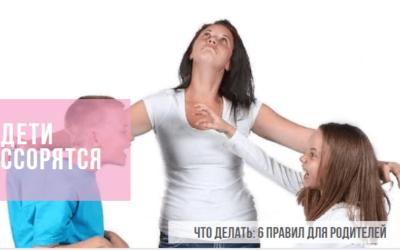 Дети ссорятся: 6 советов для родителей