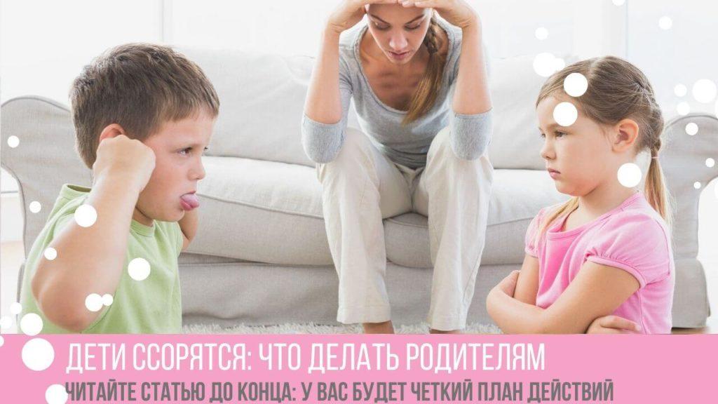дети ссорятся друг с другом