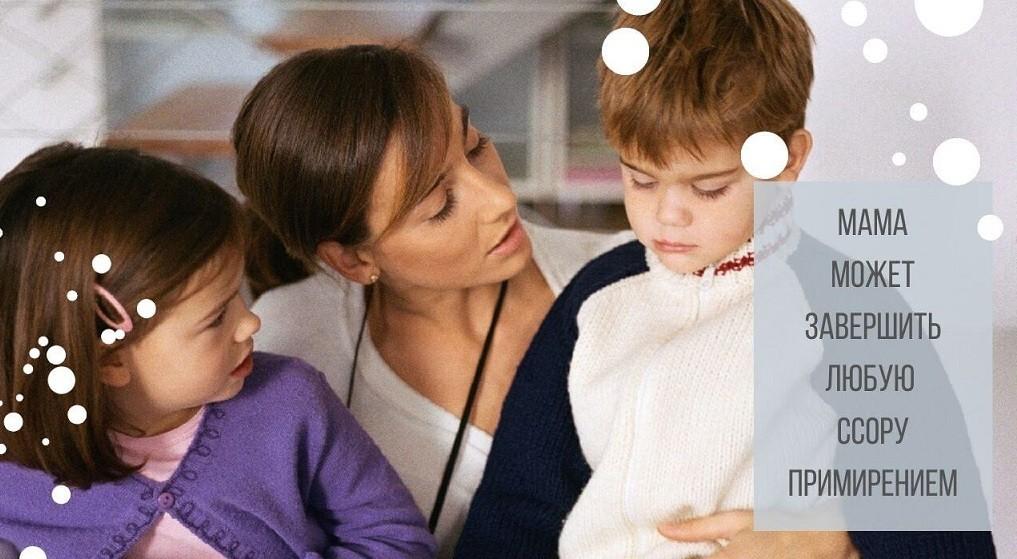 дети ссорятся между собой
