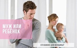 Кто важнее: муж или ребёнок