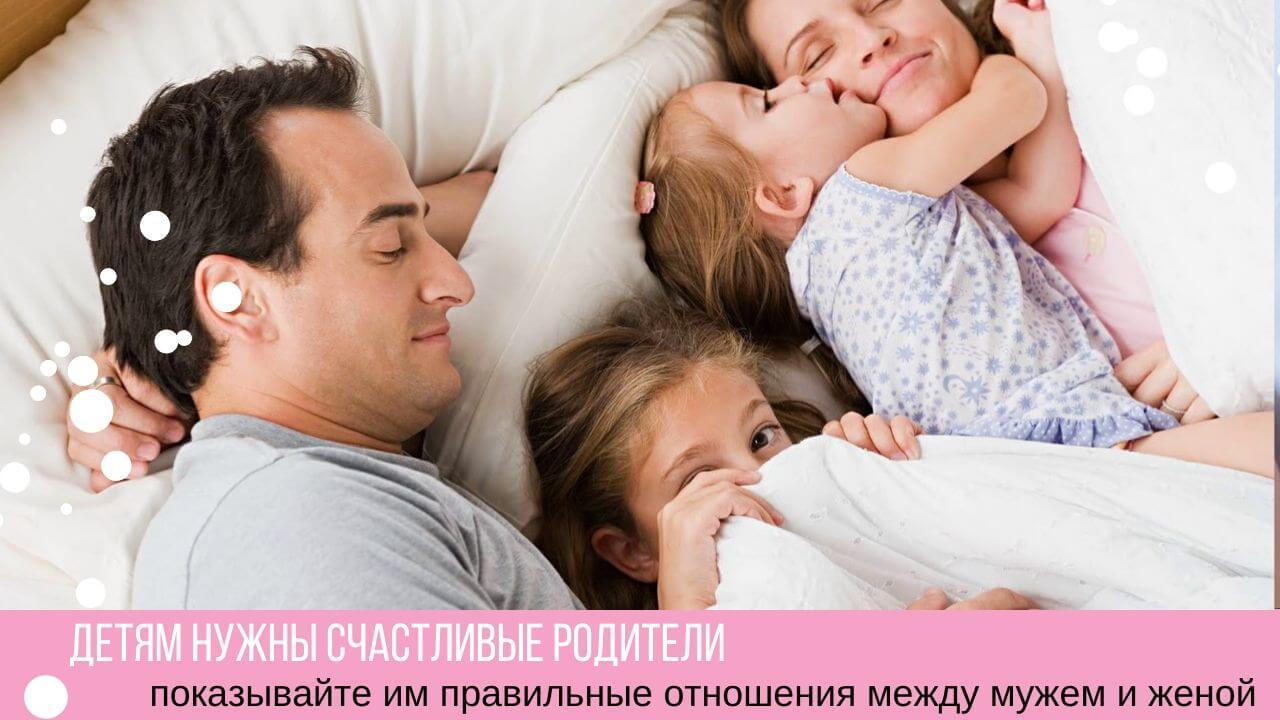 муж жена и дети
