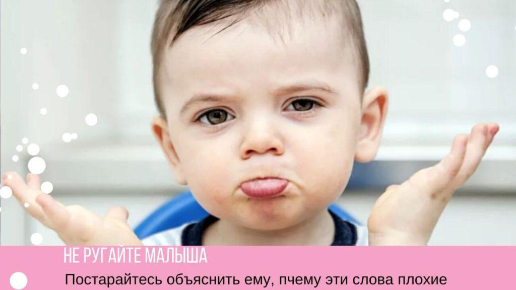 ребенок не виноват