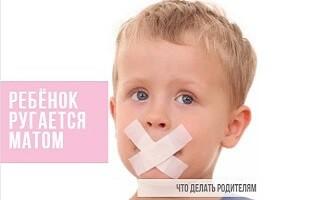 Ребенок ругается матом: что делать родителям