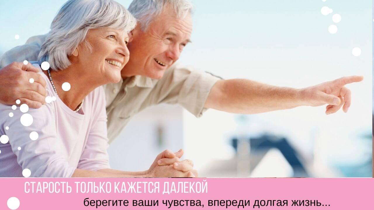 счастливая старость