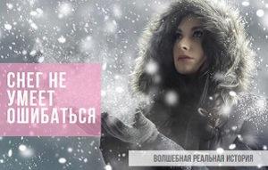 снег и девушка