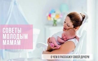 Советы молодым мамам: 15 полезных лайфхаков