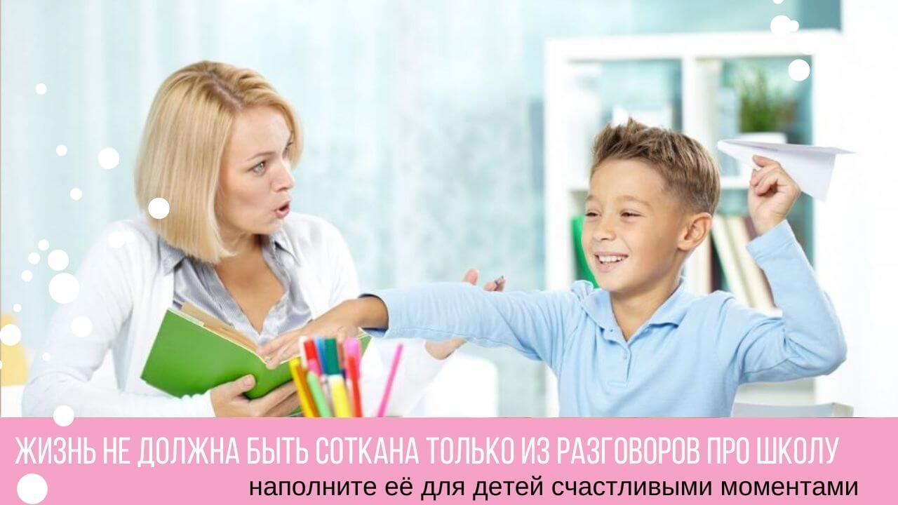 уроки с детьми делать не надо