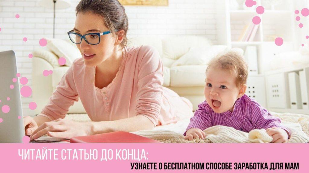 как заработать маме в интернете