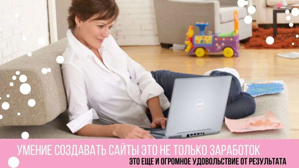 как заработать молодой маме
