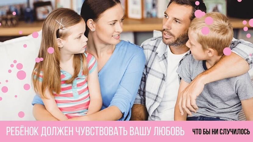 дети и родители разговаривают