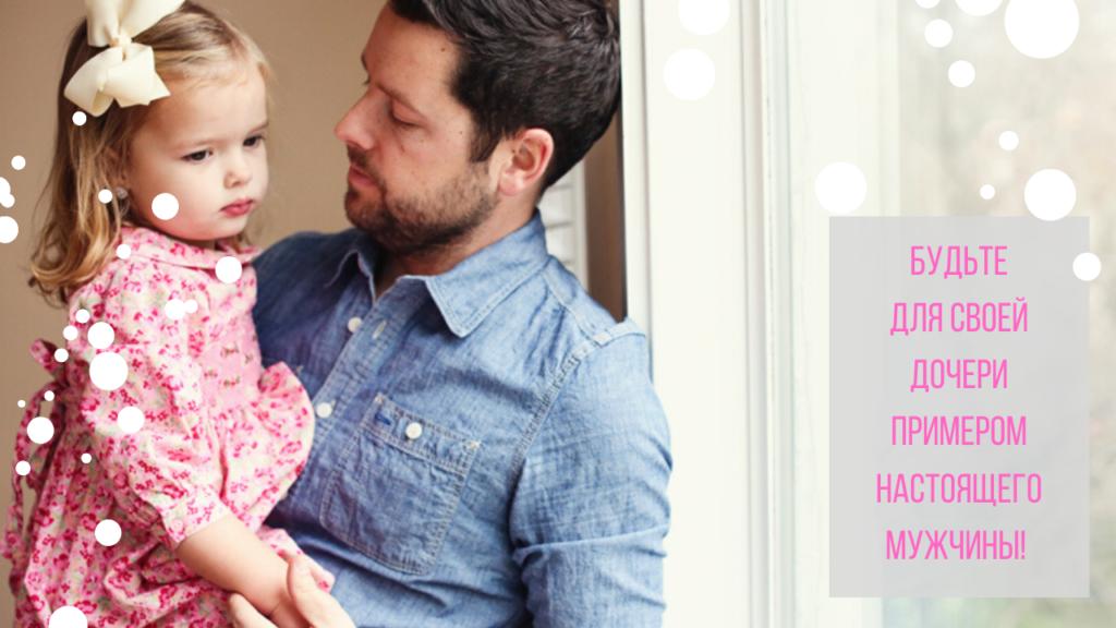 участие отца в воспитании дочери