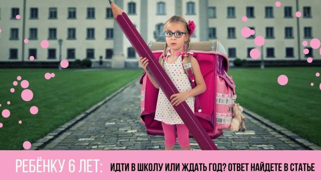 в школу с 6 лет девочка