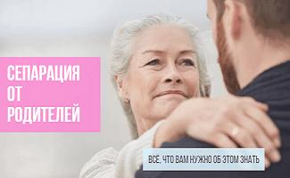Сепарация от родителей: как и когда провести