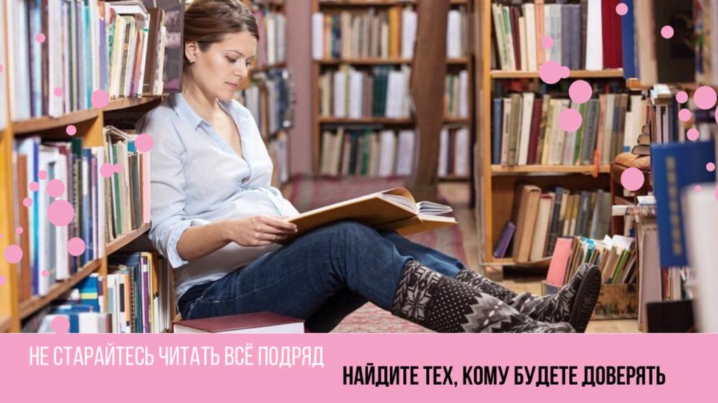 топ книг для будущих мам