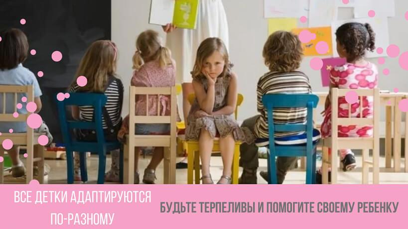 адаптация в детском саду 3 года