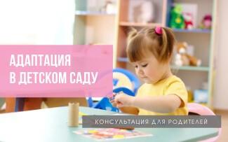 Адаптация в детском саду: консультация для родителей
