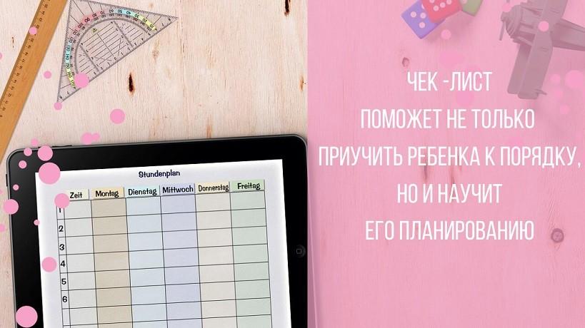 чек-лист уборки