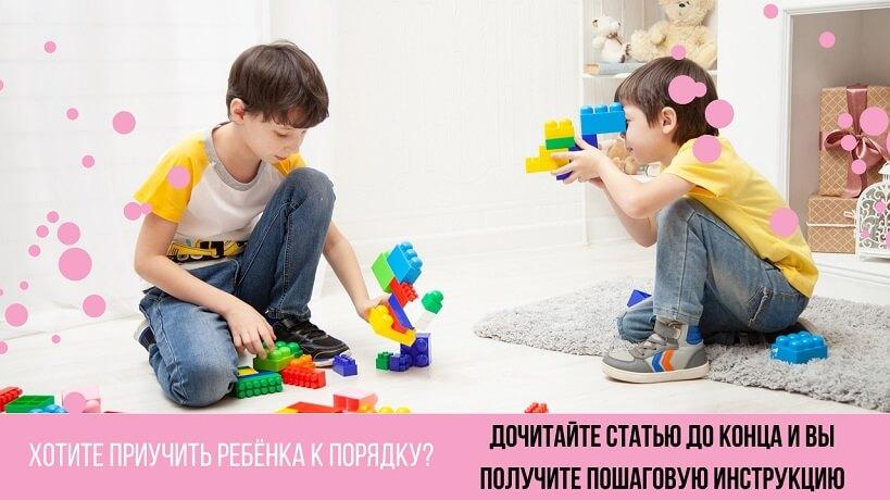 как приучить ребенка к порядку в комнате