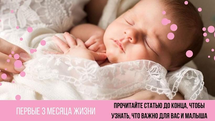 развитие ребенка по месяцам с рождения