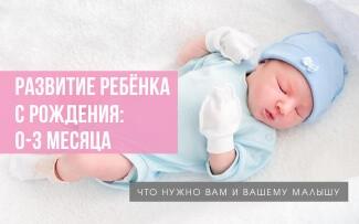Развитие ребенка с рождения: 0-3 месяца