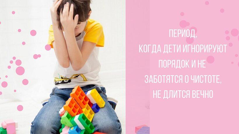 ребенок не хочет убирать за собой