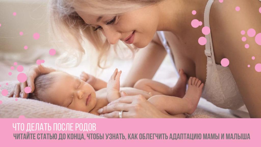 мама после родов