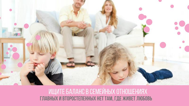 муж и дети