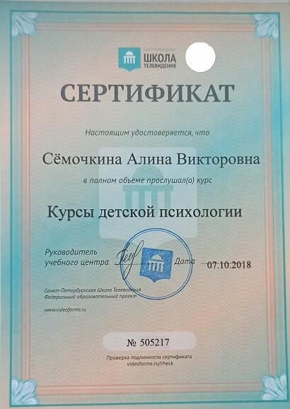 сертификат детский курс