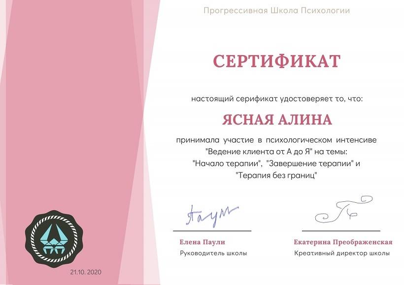 сертификат пшп